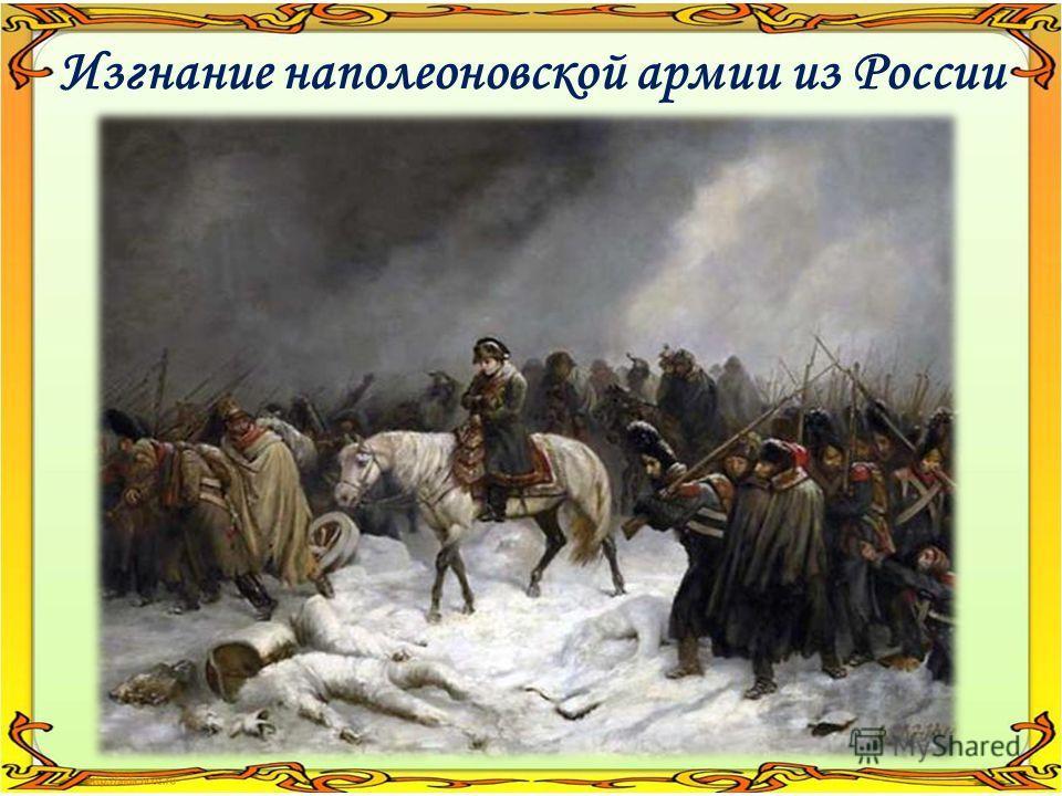 Изгнание наполеоновской армии из России