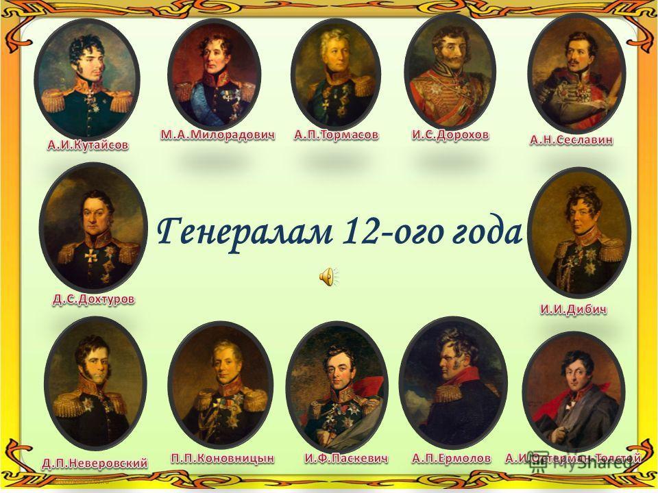 Генералам 12-ого года