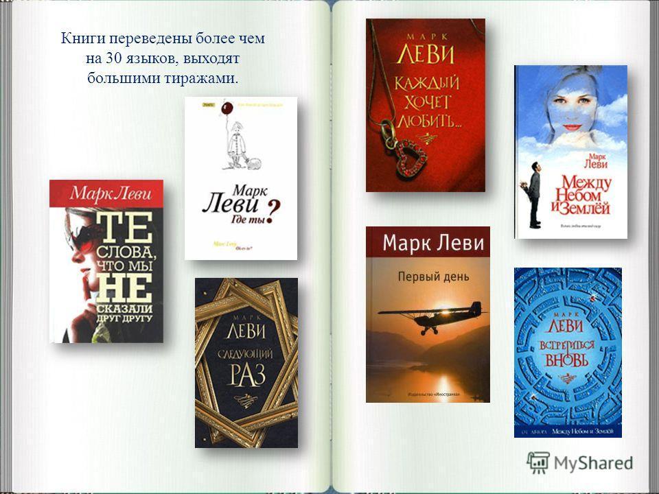 Книги переведены более чем на 30 языков, выходят большими тиражами.