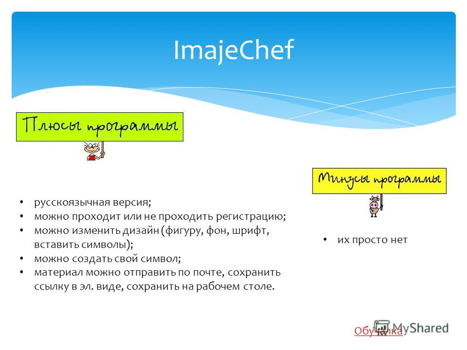 ImajeChef русскоязычная версия; можно проходит или не проходить регистрацию; можно изменить дизайн (фигуру, фон, шрифт, вставить символы); можно создать свой символ; материал можно отправить по почте, сохранить ссылку в эл. виде, сохранить на рабочем