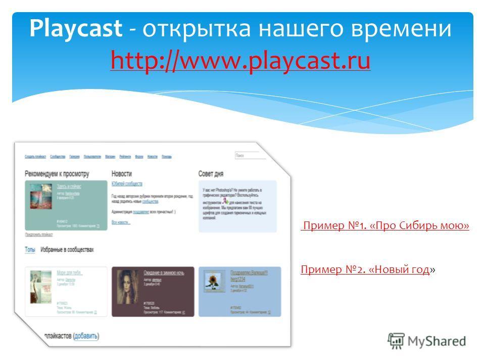 Playcast - открытка нашего времени http://www.playcast.ru http://www.playcast.ru Пример 1. «Про Сибирь мою» Пример 2. «Новый годПример 2. «Новый год»