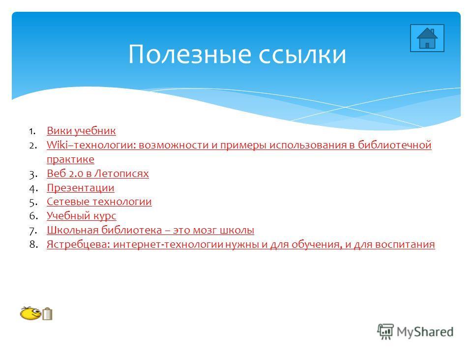 Полезные ссылки 1.Вики учебникВики учебник 2.Wiki–технологии: возможности и примеры использования в библиотечной практикеWiki–технологии: возможности и примеры использования в библиотечной практике 3.Веб 2.0 в ЛетописяхВеб 2.0 в Летописях 4.Презентац