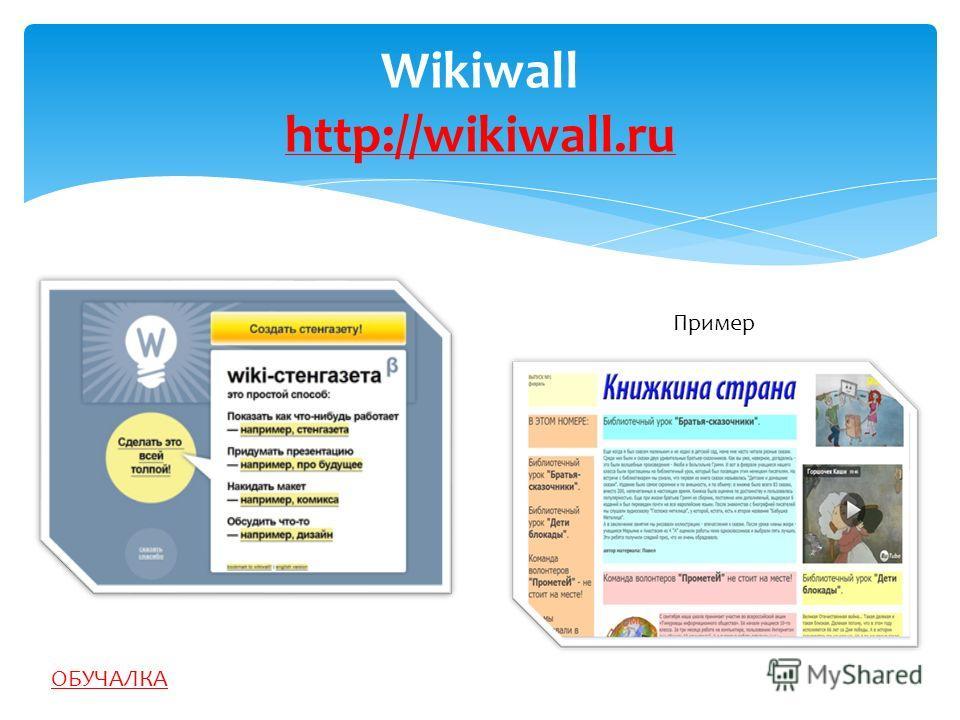 Wikiwall http://wikiwall.ru http://wikiwall.ru ОБУЧАЛКА Пример