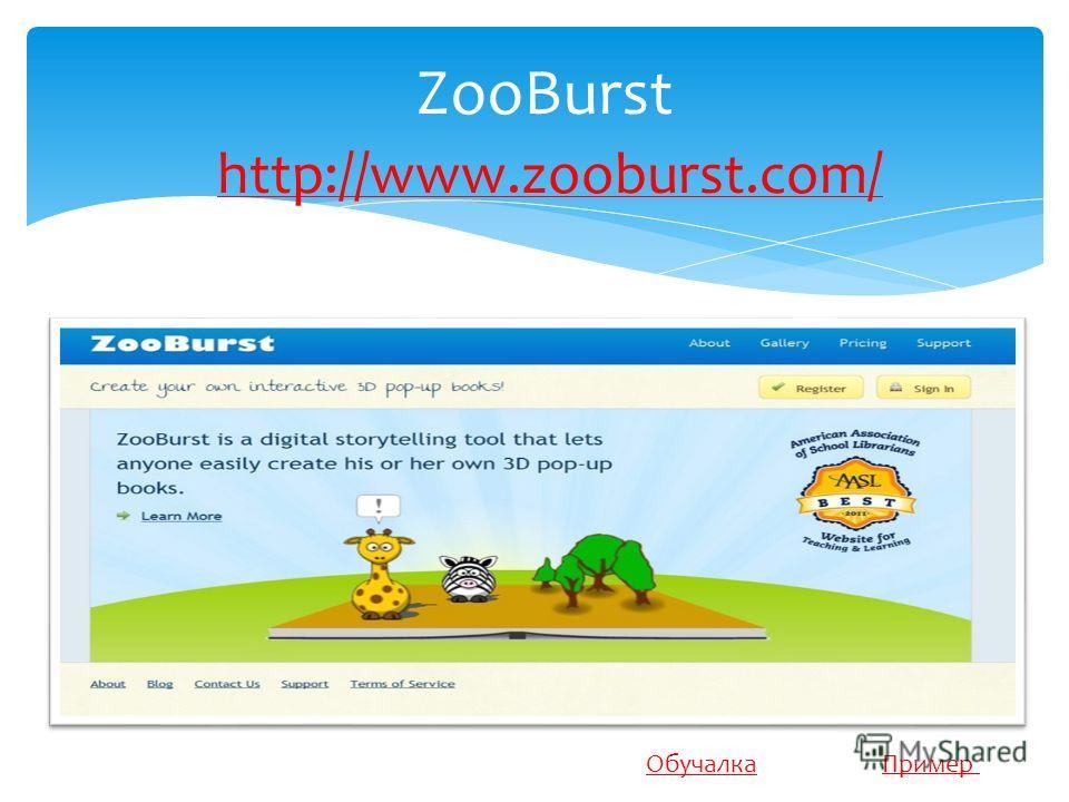 http://www.zooburst.com/ ZooBurst Обучалка Пример