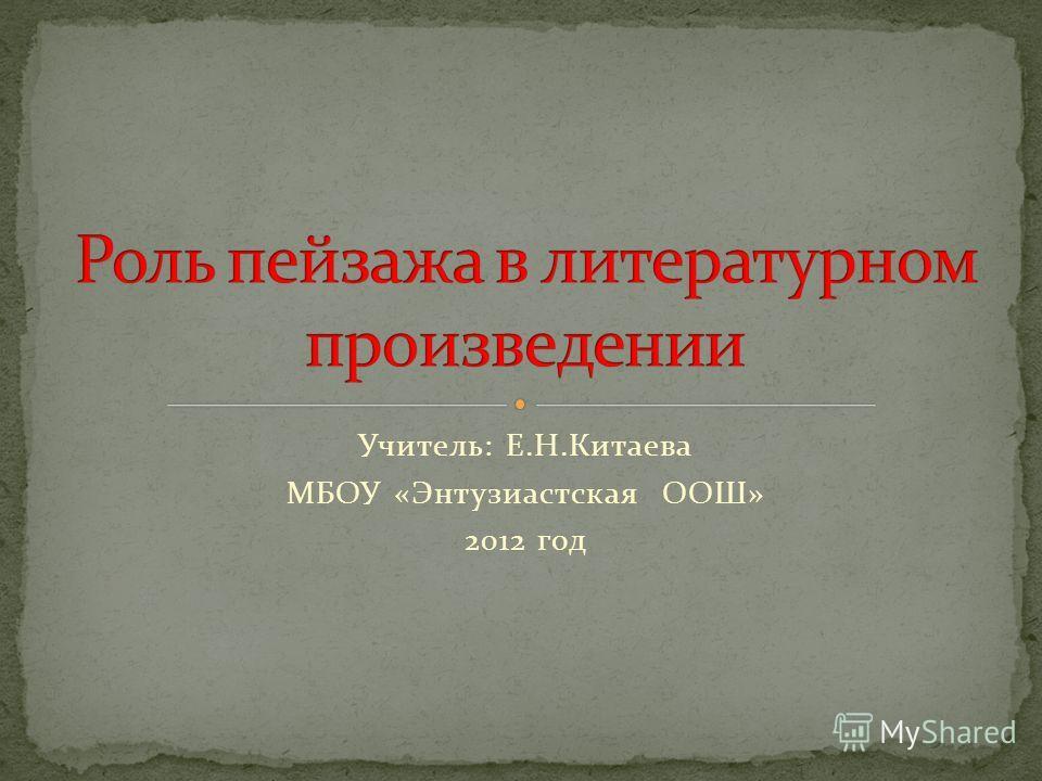 Учитель: Е.Н.Китаева МБОУ «Энтузиастская ООШ» 2012 год