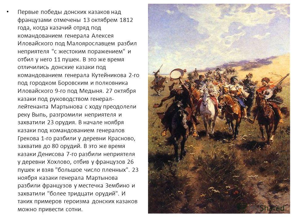 Первые победы донских казаков над французами отмечены 13 октябрем 1812 года, когда казачий отряд под командованием генерала Алексея Иловайского под Малоярославцем разбил неприятеля