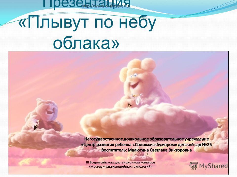 Презентация «Плывут по небу облака» III Всероссийском дистанционном конкурсе «Мастер мультимедийных технологий»