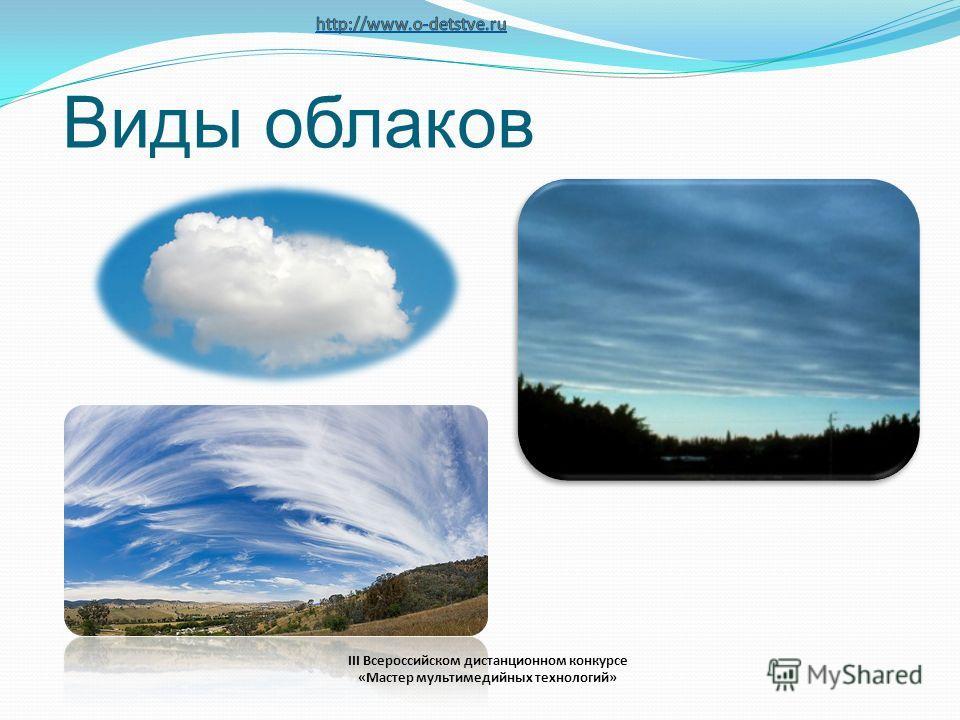 Виды облаков III Всероссийском дистанционном конкурсе «Мастер мультимедийных технологий»