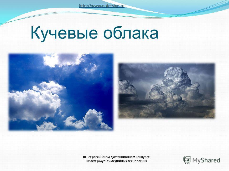 Кучевые облака III Всероссийском дистанционном конкурсе «Мастер мультимедийных технологий»