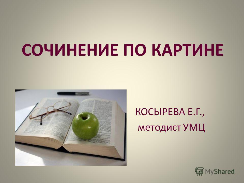 СОЧИНЕНИЕ ПО КАРТИНЕ КОСЫРЕВА Е.Г., методист УМЦ