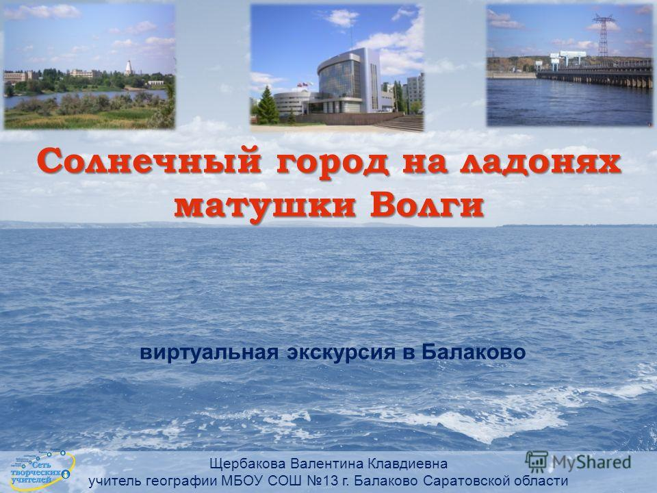 Балаково Саратовской области