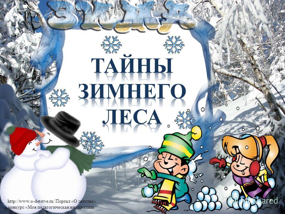 http://www.o-detstve.ru/ Портал «О детстве» конкурс «Моя педагогическая инициатива» 1
