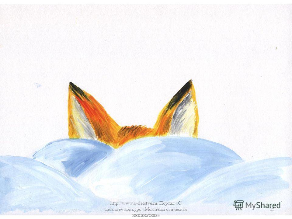 http://www.o-detstve.ru/ Портал «О детстве» конкурс «Моя педагогическая инициатива» 13