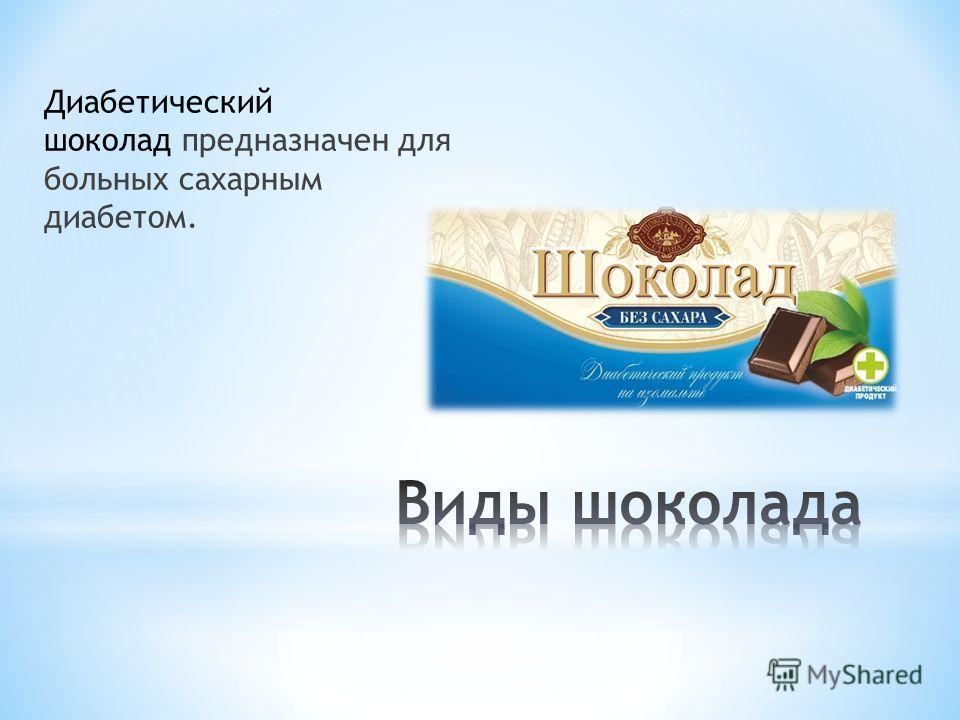 Диабетический шоколад предназначен для больных сахарным диабетом.