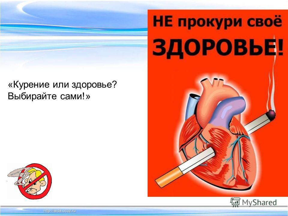 «Курение или здоровье? Выбирайте сами!»