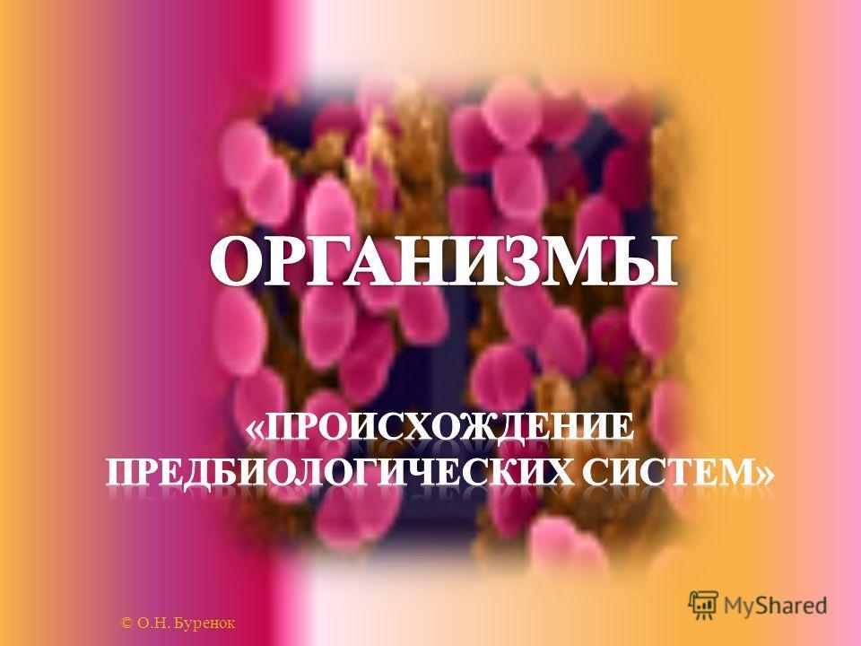 © О.Н. Буренок