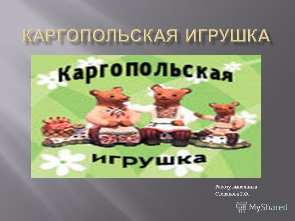 Работу выполнила Степанова Г. Ф.