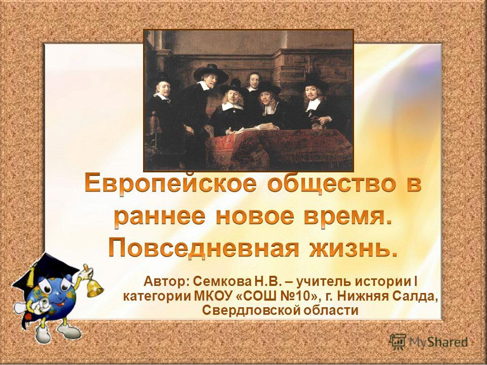 Автор: Семкова Н.В. – учитель истории I категории МКОУ «СОШ 10», г. Нижняя Салда, Свердловской области