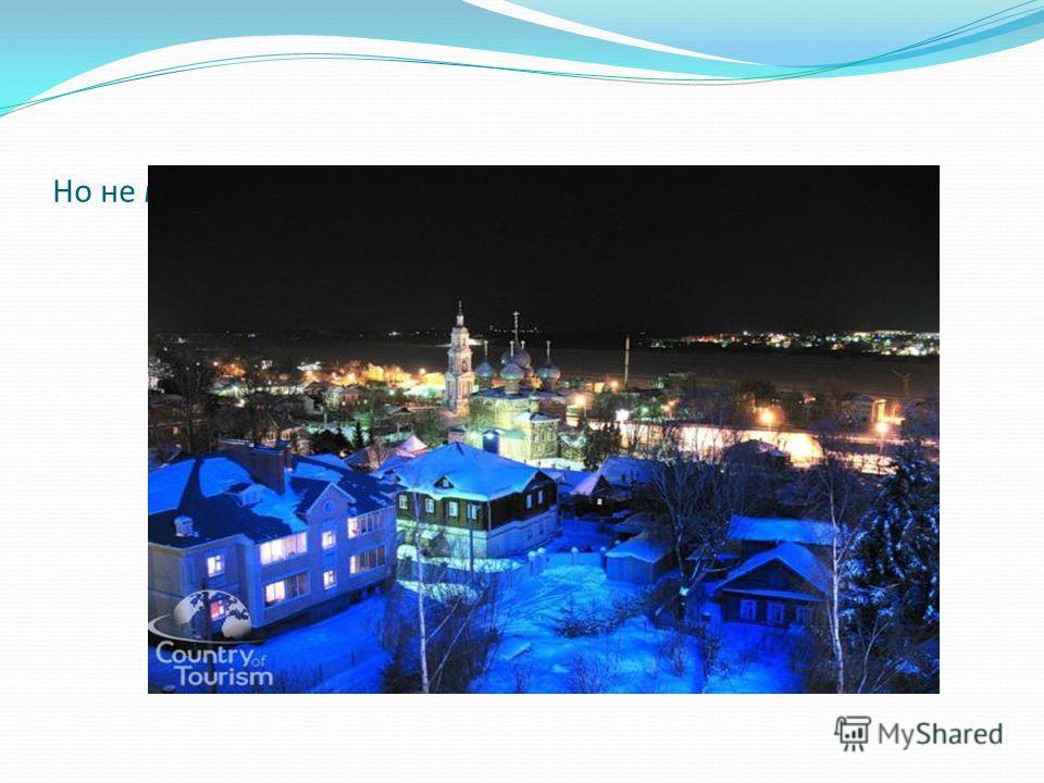 Но не менее красив ночной город Кострома.