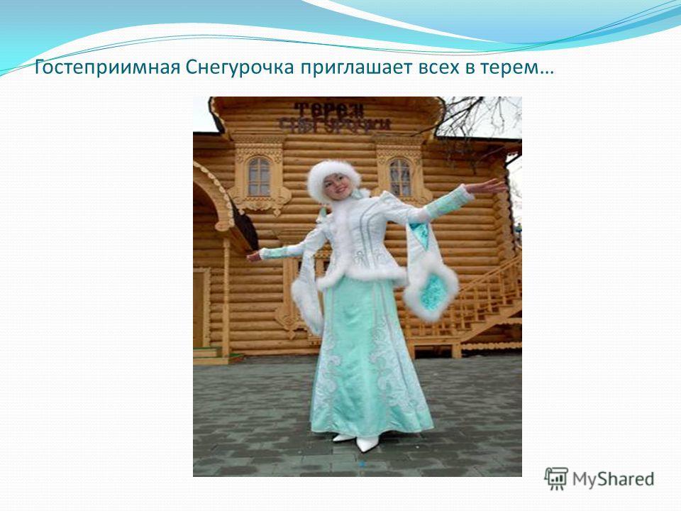 Гостеприимная Снегурочка приглашает всех в терем…