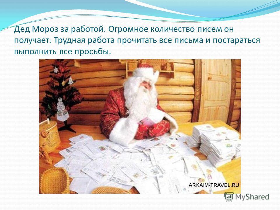 Дед Мороз за работой. Огромное количество писем он получает. Трудная работа прочитать все письма и постараться выполнить все просьбы.
