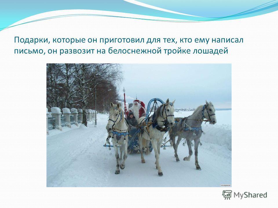 Подарки, которые он приготовил для тех, кто ему написал письмо, он развозит на белоснежной тройке лошадей