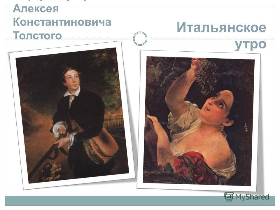 Итальянское утро Портрет графа Алексея Константиновича Толстого