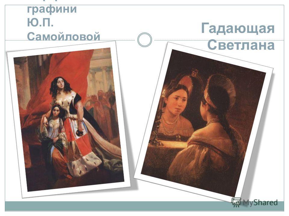 Портрет графини Ю.П. Самойловой Гадающая Светлана