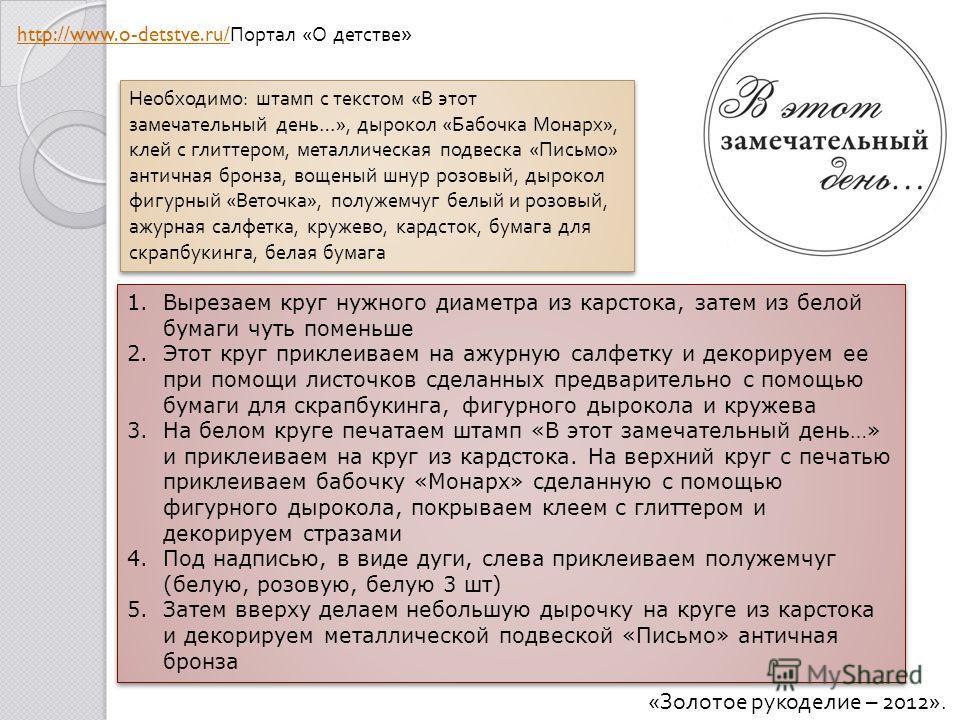 Необходимо : штамп с текстом « В этот замечательный день …», дырокол « Бабочка Монарх », клей с глиттером, металлическая подвеска « Письмо » античная бронза, вощеный шнур розовый, дырокол фигурный « Веточка », полужемчуг белый и розовый, ажурная салф