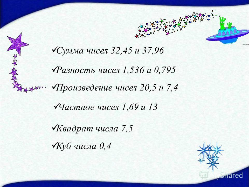 6 см S=6 2 =36 (см) S= 6 2 =36 (см 2 ) 4,8 см 7,5 см S=7,54,8 =36 (см) S= 7,54,8 =36 (см 2 )