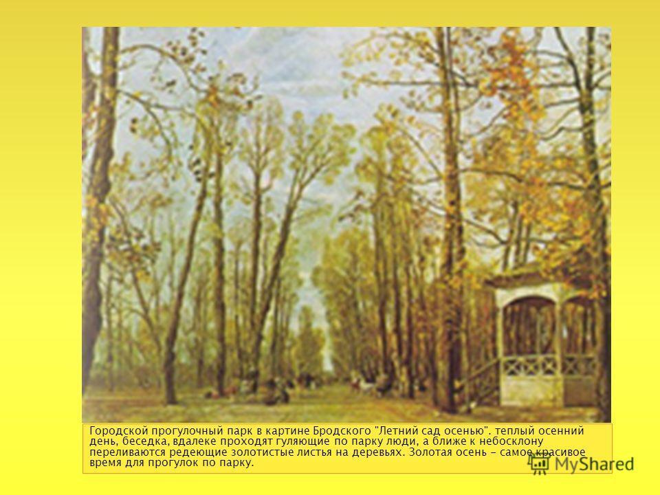 Городской прогулочный парк в картине Бродского