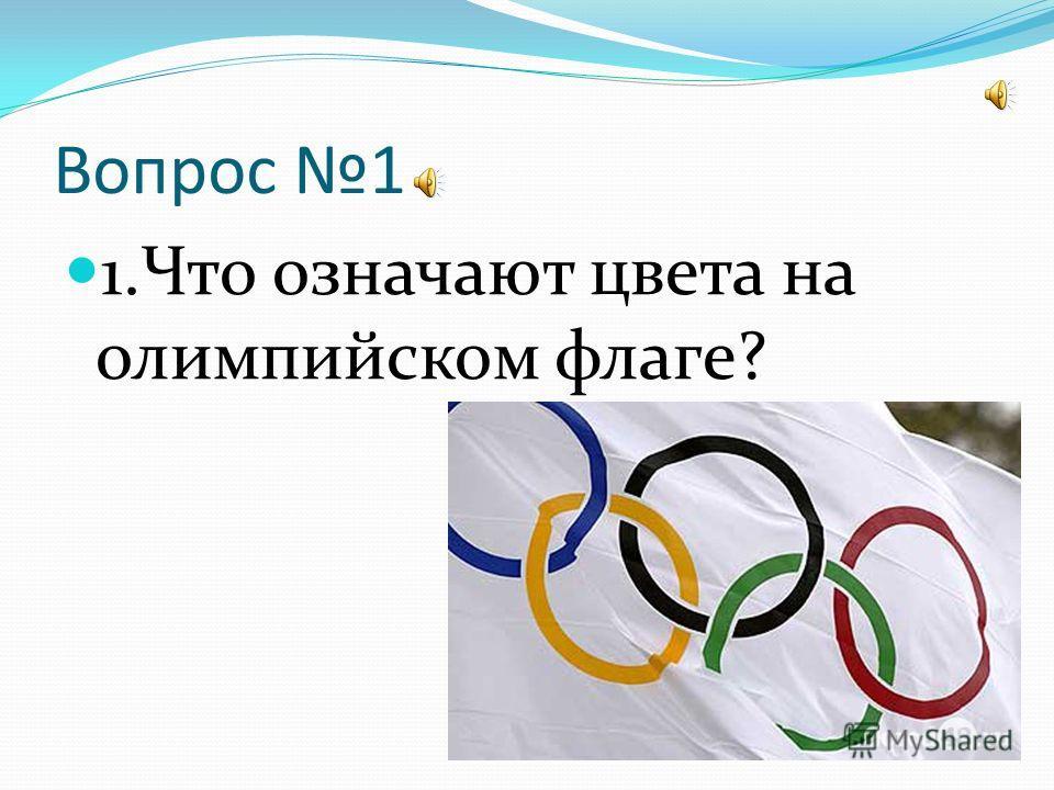 Вопрос 1 1.Что означают цвета на олимпийском флаге?