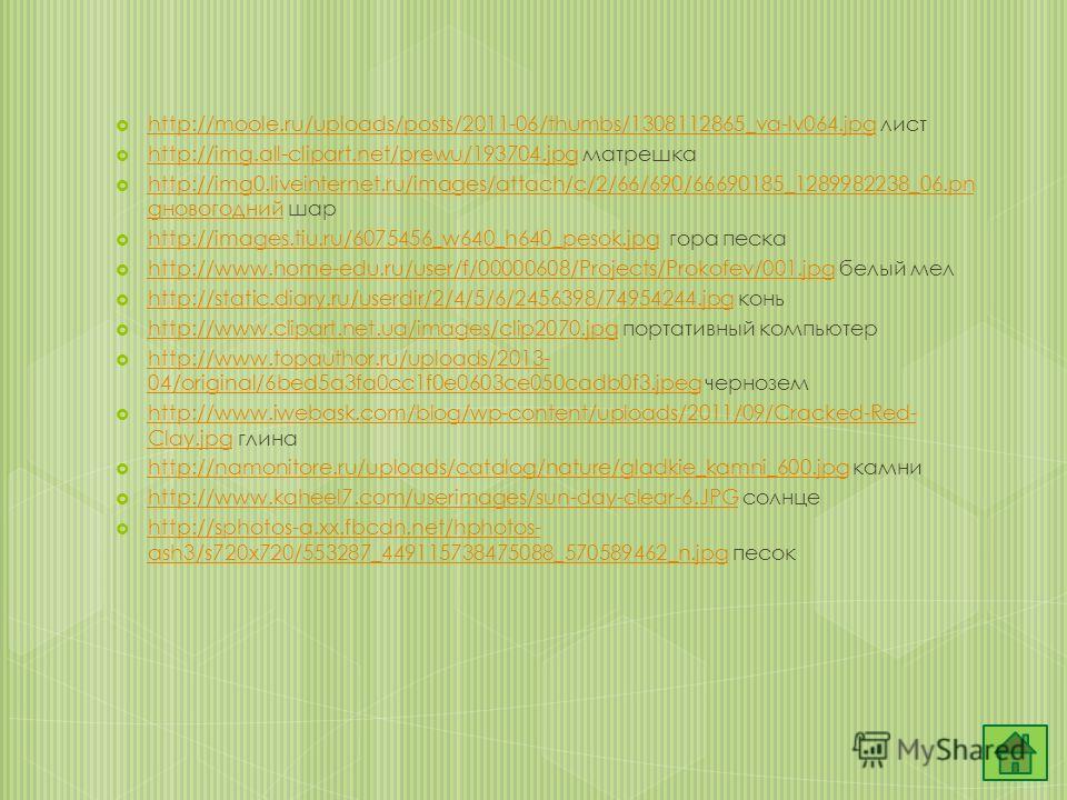 Использованные ресурсы http://img0.liveinternet.ru/images/attach/c/2/67/461/67461600_14.png заяц http://img0.liveinternet.ru/images/attach/c/2/67/461/67461600_14.png http://img0.liveinternet.ru/images/attach/c/4/78/745/78745840_large_024722365.png по