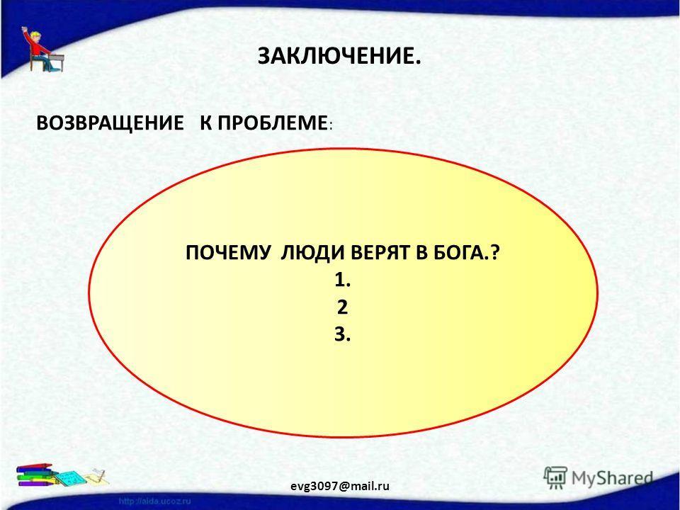 СВОБОДА СОВЕСТИ. СВОБОДА ВЕРОИСПОВЕДАНИЯ. evg3097@mail.ru СВОБОДА СОВЕСТИ - ПРАВО ЧЕЛОВЕКА СВОБОДНО И САМОСТОЯТЕЛЬНО ФОРМИРОВАТЬ СВОИ УБЕЖДЕНИЯ, НЕ ПРИЧИНЯЯ УЩЕРБА ДРУГИМ. ЭТО ПРАВО ДЛЯ КАЖДОГО ЧЕЛОВЕКА НА НЕЗАВИСИМОСТЬ СВОЕЙ ДУХОВНОЙ ЖИЗНИ ОТ ОБЩЕСТ