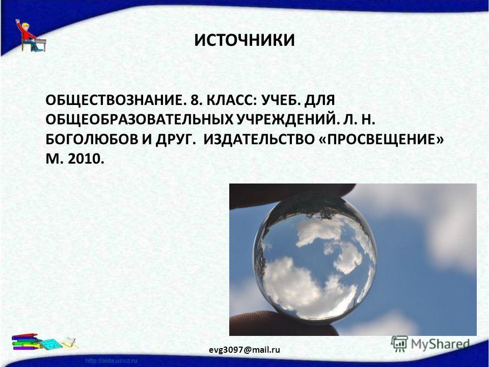 ВОПРОСЫ. ЗАДАНИЯ. evg3097@mail.ru 1. ТЕСТ УЧЕБНОГО ПОСОБИЯ. С 75 – 82. 2.ПОПРОБУЙ ОТВЕТИТЬ НА ВОПРОСЫ И ПИСЬМЕННО И УСТНО : НА СТР. 81. МНЕНИЯ: КАКУЮ ТОЧКУ ЗРЕНИЯ ТЫ ПОДДЕРЕЖИВАЕШЬ. ВОПРОСЫ В РАЗДЕЛАХ «ПРОВЕРЬ СЕБЯ» « В КЛАССЕ И ДОМА. МОЖНО ИСПОЛЬЗОВ