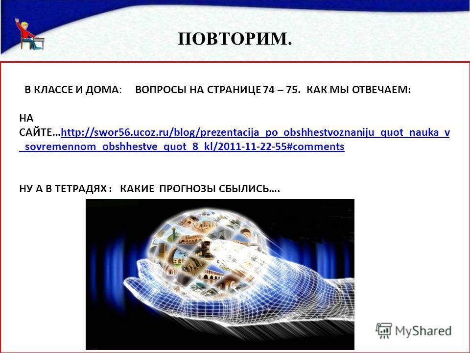 ЧТО МЫ ДОЛЖНЫ УЗНАТЬ. evg3097@mail.ru ОСОБЕННОСТИ РЕЛИГИОЗНОЙ ВЕРЫ. РОЛЬ РЕЛИГИИ В ЖИЗНИ ОБЩЕСТВА. РЕЛИГИОЗНЫЕ ОРГАНИЗАЦИИ И ОБЪЕДИНЕНИЯ. СВОБОДА СОВЕСТИ, СВОБОДА ВЕРОИСПОВЕДАНИЯ. ТЕРМИНЫ И ПОНЯТИЯ. РЕЛИГИЯ, РЕЛИГИОЗНАЯ ВЕРА, БОГ, ОБРЯДЫ, МОЛИТВА, БЛ