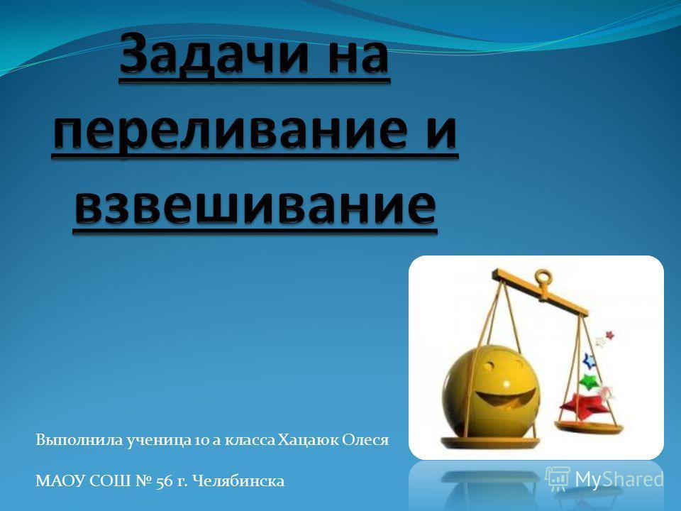 Выполнила ученица 1о а класса Хацаюк Олеся МАОУ СОШ 56 г. Челябинска