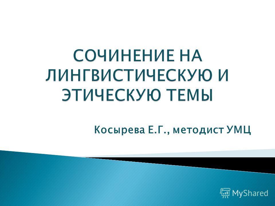 Косырева Е.Г., методист УМЦ