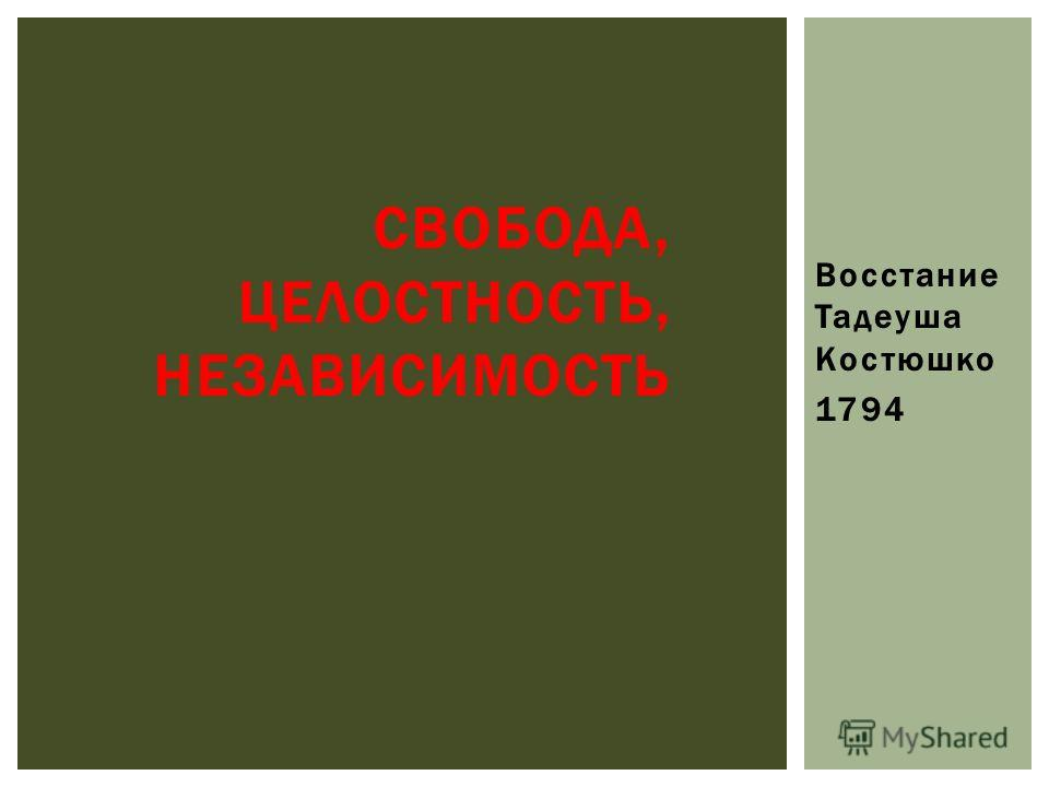 Восстание Тадеуша Костюшко 1794 СВОБОДА, ЦЕЛОСТНОСТЬ, НЕЗАВИСИМОСТЬ