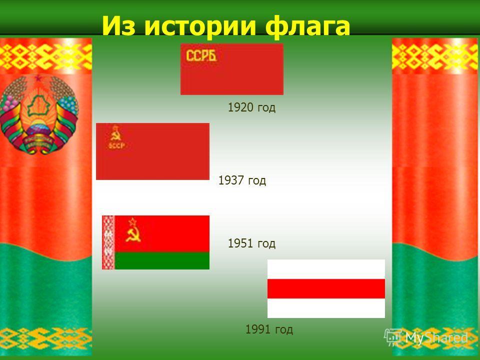 Сімволы Беларусі ў 1991-1995 гадах Герб «Пагоня»