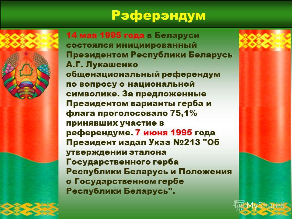 Из истории флага 1937 год 1920 год 1951 год 1991 год