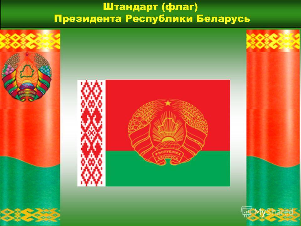 Контур Беларуси в центре символизирует территориальную целостность страны в ее международно признанных границах. В этом находят отображение самостоятельность нашего народа и его мирный характер. Изображения земли и солнца отражают древние традиции бе