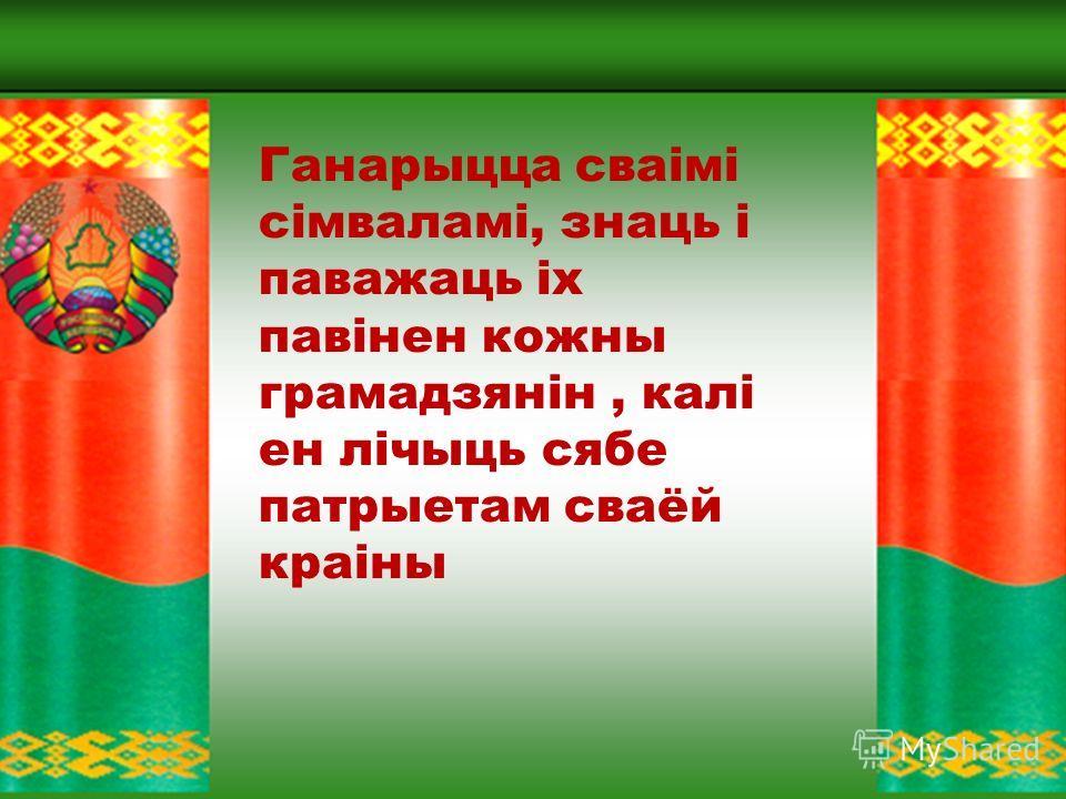 Уголовной ответственности за надругательство над государственными символами Белоруссии (в частности, над флагом) посвящена статья 370 Уголовного Кодекса Беларуси. В ней говорится, что надругательство над флагом влечёт за собой общественные работы, ил