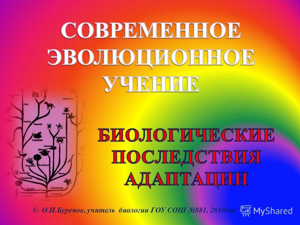 © О.Н.Буренок, учитель биологии ГОУ СОШ 881, 2010год