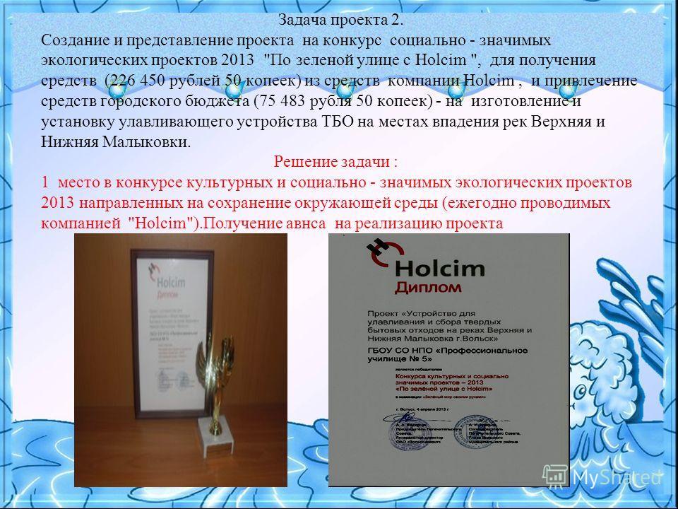 Задача проекта 2. Создание и представление проекта на конкурс социально - значимых экологических проектов 2013