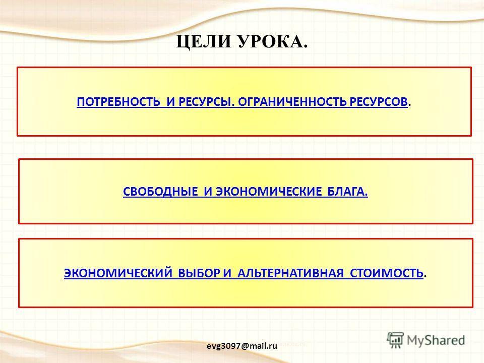 ЭКОНОМИКА И ЕЕ РОЛЬ В ЖИЗНИ ОБЩЕСТВА. ПРЕЗЕНТАЦИЯ ПО ОБЩЕСТВОЗНАНИЮ. 8 КЛАСС. БАЗОВЫЙ УРОВЕНЬ. evg3097@mail.ru