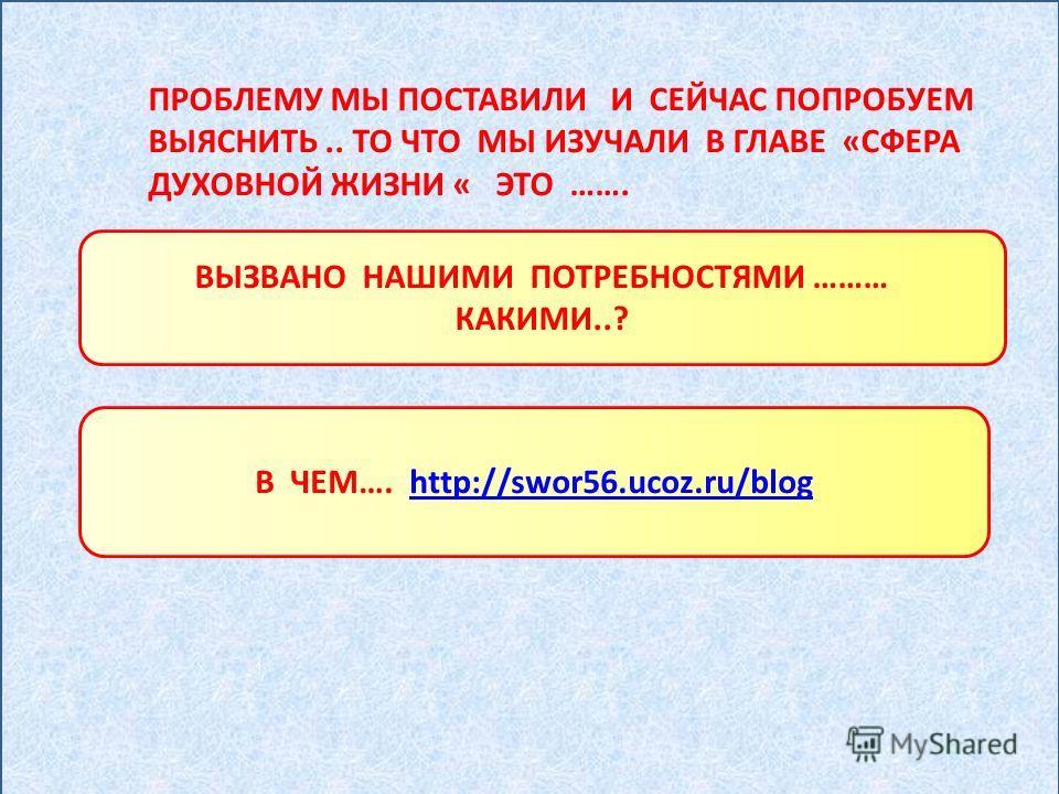 ЦЕЛИ УРОКА. evg3097@mail.ru ПОТРЕБНОСТЬ И РЕСУРСЫ. ОГРАНИЧЕННОСТЬ РЕСУРСОВПОТРЕБНОСТЬ И РЕСУРСЫ. ОГРАНИЧЕННОСТЬ РЕСУРСОВ. СВОБОДНЫЕ И ЭКОНОМИЧЕСКИЕ БЛАГА. ЭКОНОМИЧЕСКИЙ ВЫБОР И АЛЬТЕРНАТИВНАЯ СТОИМОСТЬЭКОНОМИЧЕСКИЙ ВЫБОР И АЛЬТЕРНАТИВНАЯ СТОИМОСТЬ.