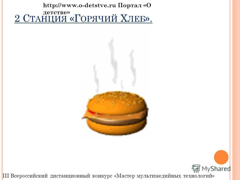 В старину рожь называли житом- от слова «жить». Есть хлеб- есть и жизнь. В России хлеб, испеченный из муки, просеянной через решето, называли решётным, через сито – ситним. III Всероссийский дистанционный конкурс «Мастер мультимедийных технологий» ht