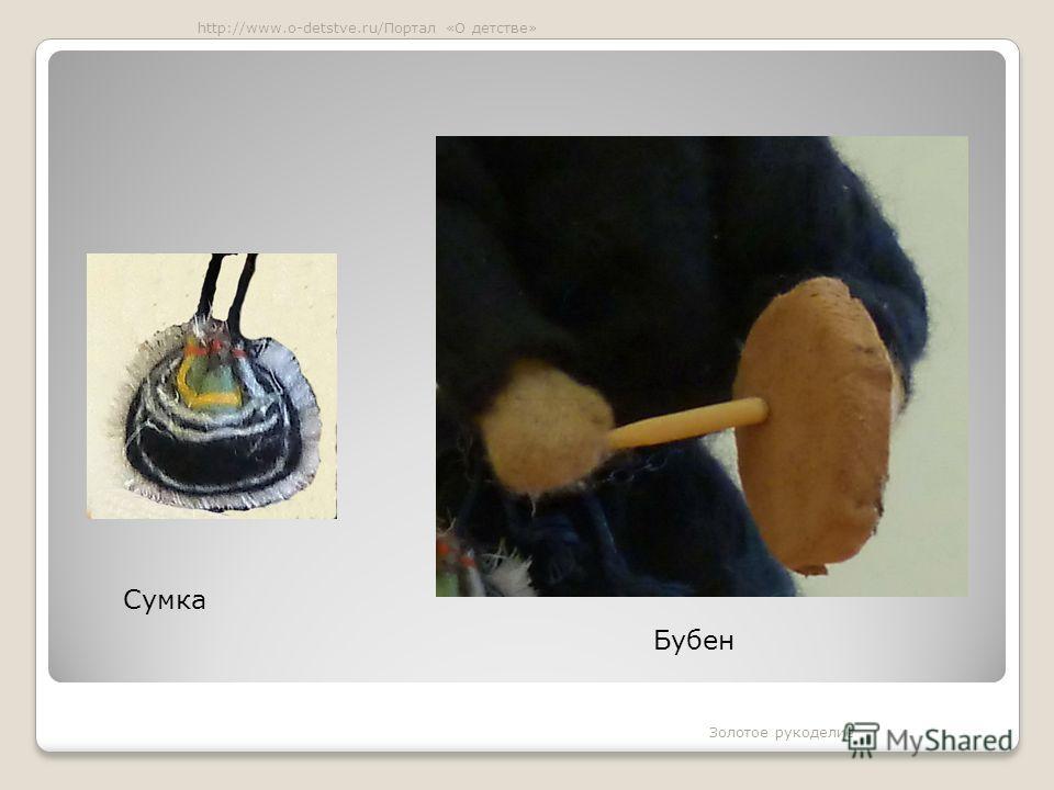 Бубен Сумка Золотое рукоделие http://www.o-detstve.ru/Портал «О детстве»