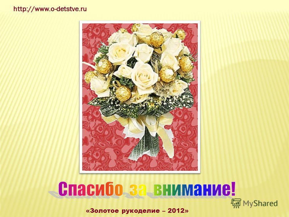 http://www.o-detstve.ru «Золотое рукоделие – 2012»